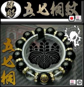 浮彫!ポッティング加工!日本国政府紋章「五七桐紋」オニキスブレスレット