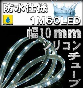 防水LED3528テープライト 1M/60LED 4500K