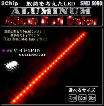 放熱アルミ板装着!LEDテープ 3chip 5050 赤色