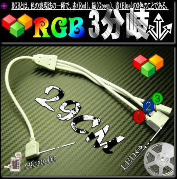 3分岐コネクタ- RGB LED