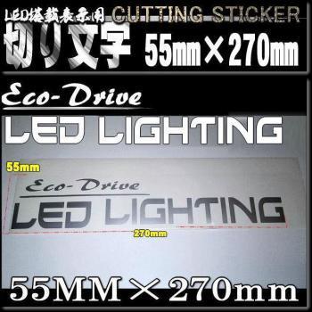 Eco-Drive!!愛車のカッティングスッテカー(5.5cm×27cm)