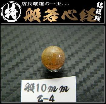 特選限定1個!10mm縞瑪瑙「般若心経彫刻」(通穴10mm)Z-4