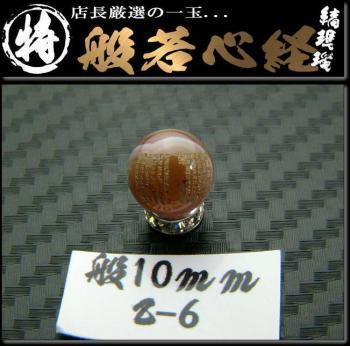 限定1個粒売り!縞瑪瑙「般若心経彫刻」(通穴10mm)Z-6