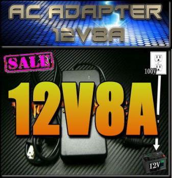 スイッチング電源 ACアダプター12V8A 96W級
