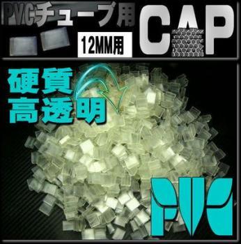 LED防水PVCチューブ用「エンドキャップ(蓋)」