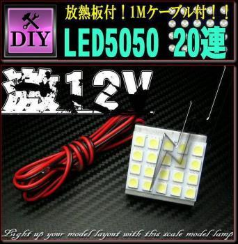 放熱板付 LEDルームランプ  3chip5050 20発