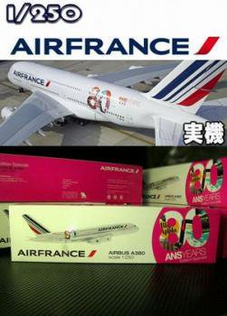 AIR FRANCE A380 1/250 創立80周年特別塗装機