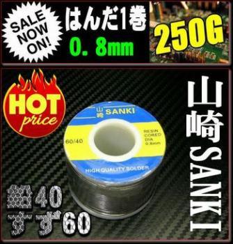 SANKI はんだ 0.8mm 250G