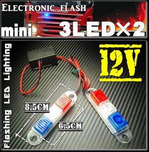 動画!12V  ストロボフラッシュ「LEDパトライト 3×2」