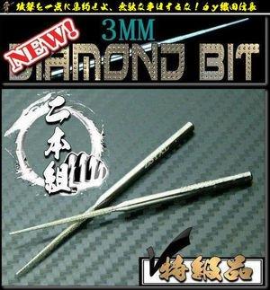 電着ダイヤモンドビット テーパー先切型 3MM 2本組