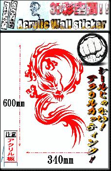 3Dアクリル ウォールステッカー『昇龍』 S