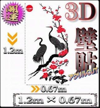3Dアクリルカット壁貼『鶴』 120cm×67cm