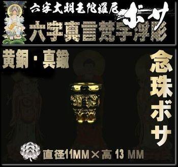 数珠パーツ!六字真言梵字彫刻「金のボサ」
