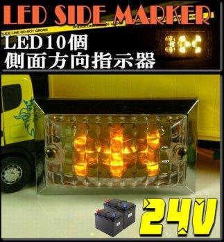 You Tube! 24V車用 LEDサイドマーカー
