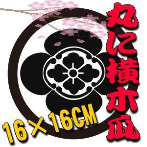 家紋カッティングステッカー『丸に横木瓜』 16cm×16cm