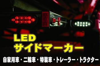 12V赤いサイドマーカー「 LEDストップランプ」