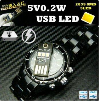 mini LEDライト!USBで光る5V高輝度LED3発搭載