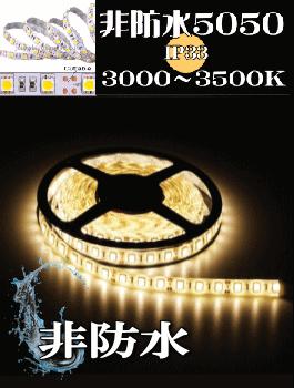 非防水(電球色) LEDテープライト 5050型5m巻