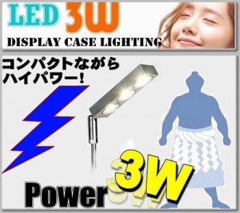 LED什器 ディスプレイスタンドライト 12V3W ホワイト