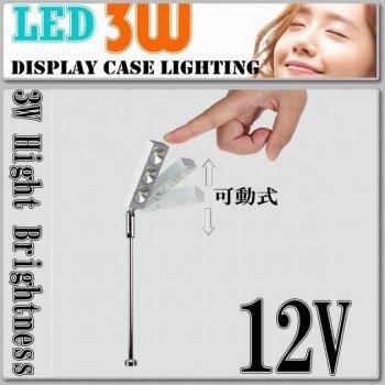 LED 12V3W ジュエリーケース スポットライト