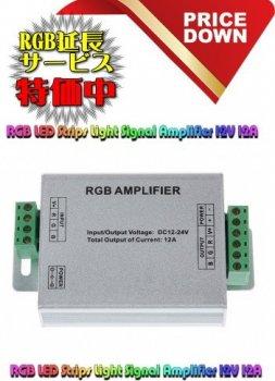 特価中!12V~24V RGB LEDテープライトアンプ