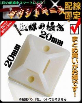 LEDの配線固定!マウントベース2cm×2cm