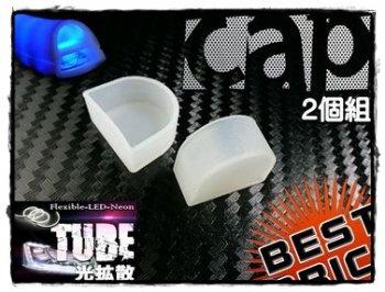 光拡散ネオンチューブ専用CAP(蓋2個)
