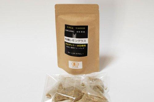 水出し焙煎レモングラスティーバック 5g×20袋