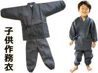 子供用作務衣(男の子)