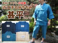 清涼 本麻 近江手もみちぢみ甚平 麻100%【日本製】