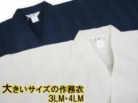 大きいサイズ(3LM・4LM)の作務衣
