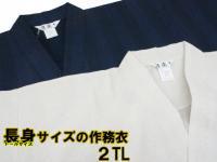 大きいトールサイズ(2TL)の作務衣