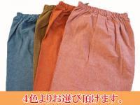 女性用 作務衣ズボン (フリーサイズ)