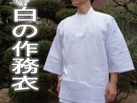 作務衣 白 ポリ混 【日本製】 - 上着のみ