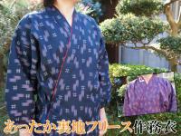 冬用 裏地フリース(井絣柄・桜柄)作務衣 女性用