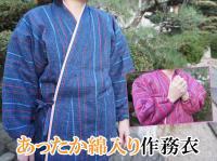 冬用 裏地綿入り 縞柄作務衣 女性用