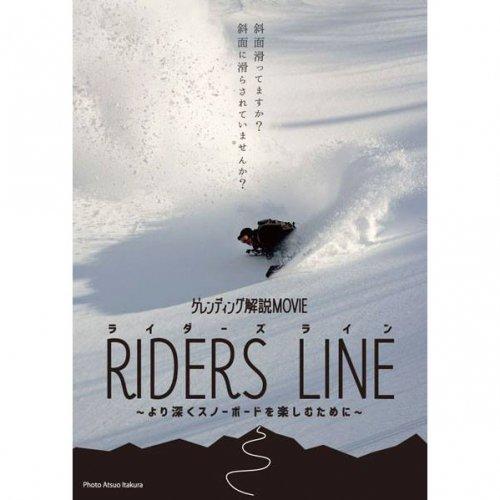 ゲレンディング.COM 「RIDERS LINE -より深くスノーボードを楽しむために-」ゲレンディング解説MOVIE ( SNOWBOARD DVD )