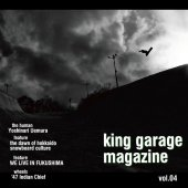 「KING GARAGE MAGAZINE vol.04」雑誌