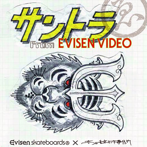 高田音楽制作事務所「サントラ FROM EVISEN VIDEO」EVISEN VIDEO SOUND TRACK (CD)