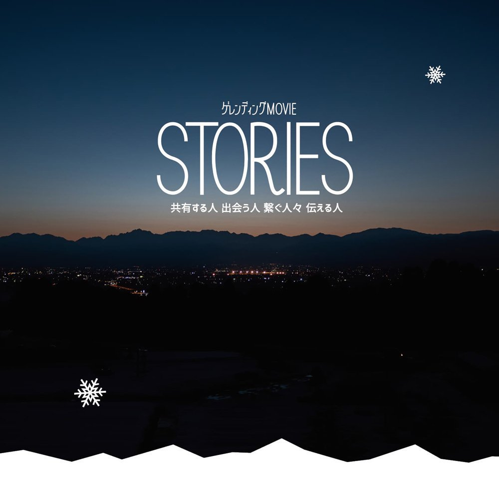 ゲレンディング.COM 「RIGHT PLACE RIGHT TIME -スノーボードで楽しい時間を過ごすために-」 (SNOWBOARD DVD)