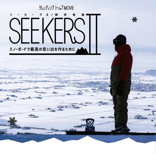 ゲレンディング.COM 「 SEEKERS 2 / 探求者達 - スノーボードで最高の思い出を作るために - 」 (SNOWBOARD DVD)