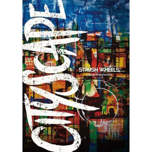 STRUSH (ストラッシュ) 「CITYSCAPE」 (SKATEBOARD DVD)