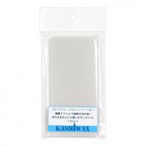 KASHIWAX (カシワックス) プレミアム・スクレイパー M