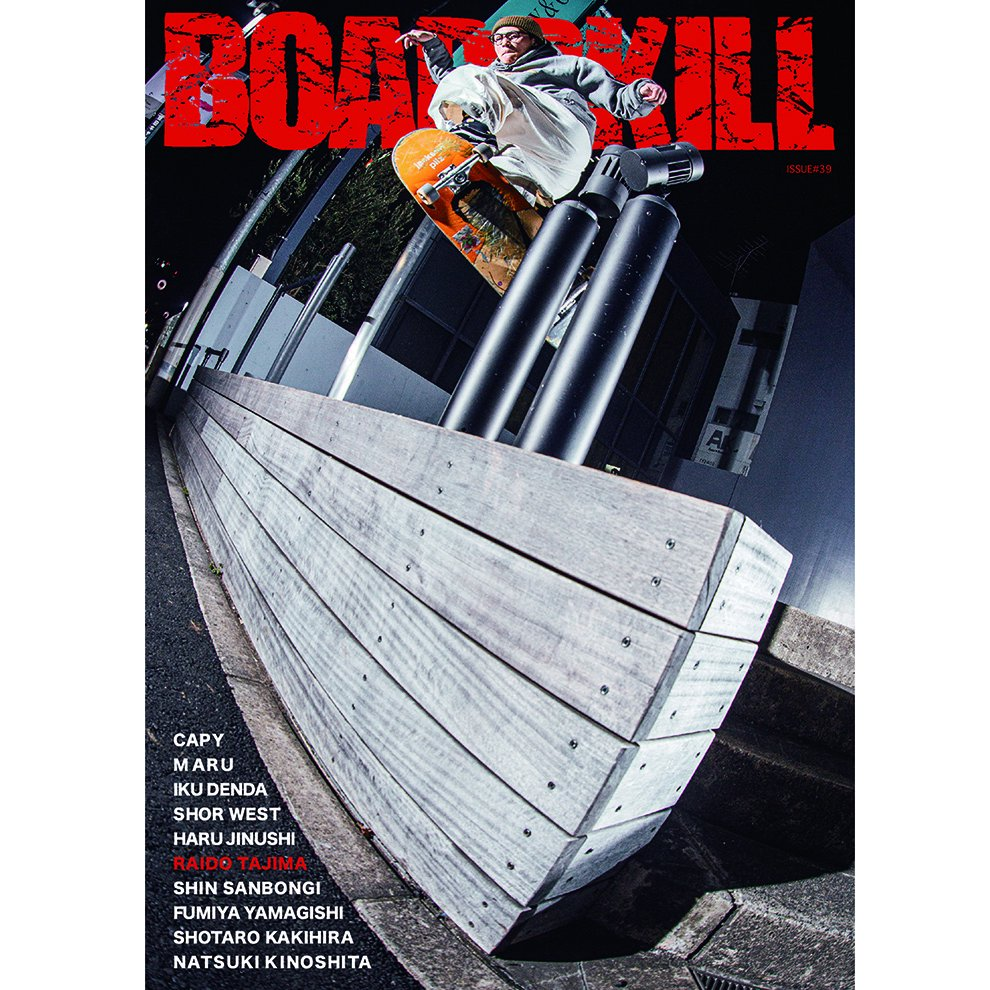 BOARDKILL ( ボードキル ) SKATEBOARD MAGAZINE ISSUE#32