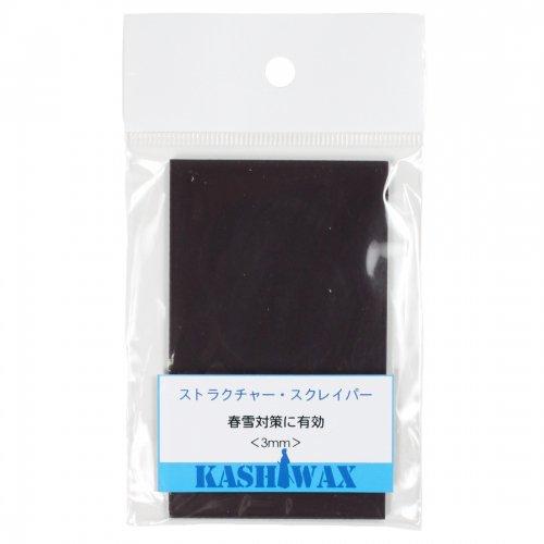 KASHIWAX (カシワックス) ストラクチャー・スクレイパー