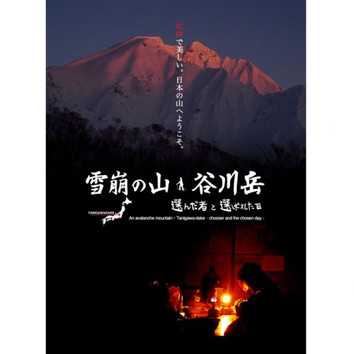 okaken cinema presents 「雪崩の山 谷川岳 選んだ者と選ばれた日」 ( SNOWBOARD DVD )