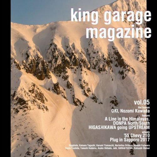 「KING GARAGE MAGAZINE vol.05」雑誌