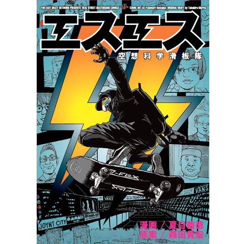 FESN「通りゃんせi.n.g」 (SKATEBOARD DVD)