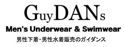 男性下着のボクサーパンツ、ブリーフ販売 GuyDANs_ガイダンス