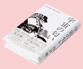 浅井健一詩集『宇宙の匂い』